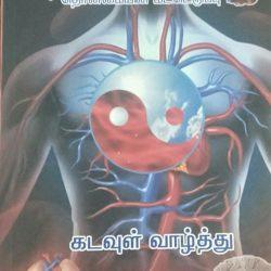 Thirumanthiram Front Cover
